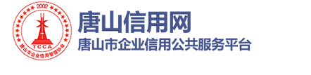唐山信用网