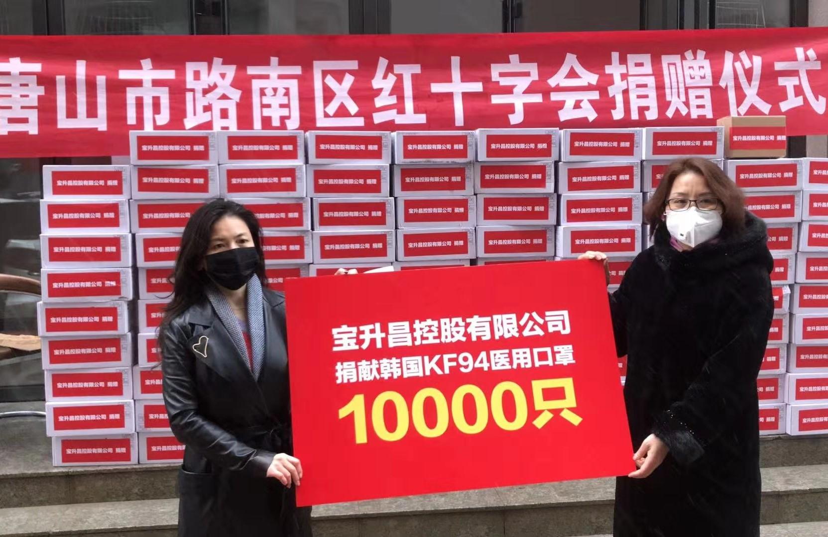 理事单位宝升昌控股公司为路南红+字捐赠
