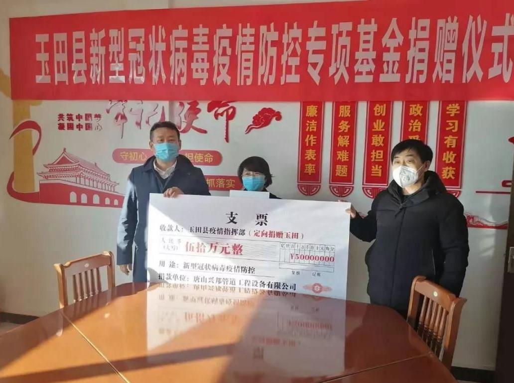 常务理事兴邦管业公司为与玉田县捐赠