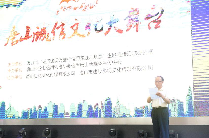"""王长忠会长在""""诚信文化大舞台""""文艺展演活动开幕式上讲话"""