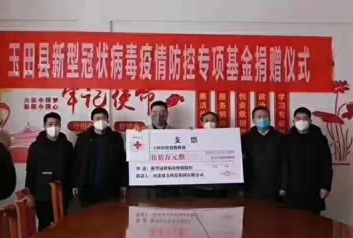 理事单位建支玛钢公司向玉田县捐款